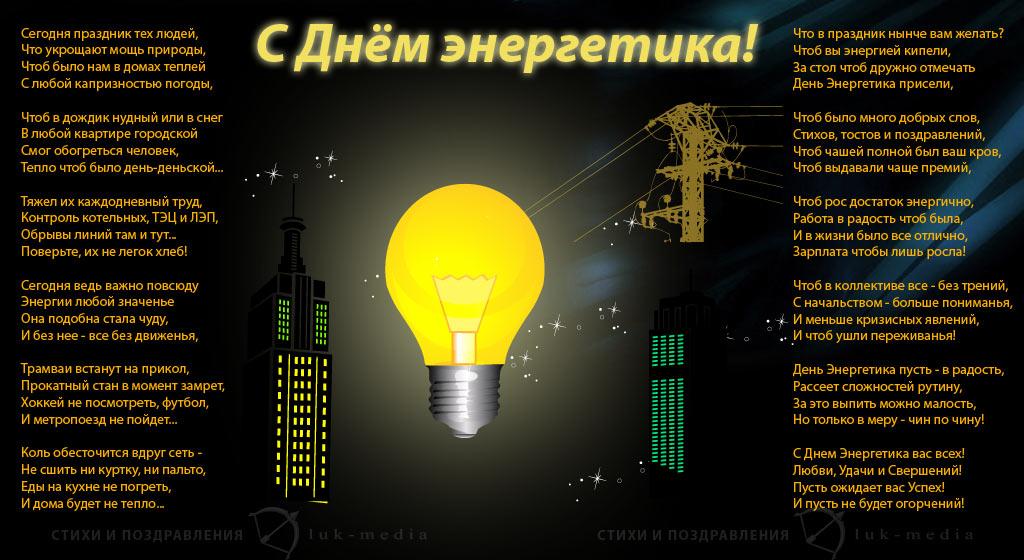Поздравления открытки ко дню энергетика